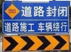 达城凤凰山山前路东段仍在封闭施工中,请注意绕行!