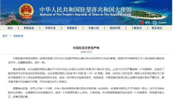 中国驻斐济使馆:台人员挑衅引发冲突,已报警