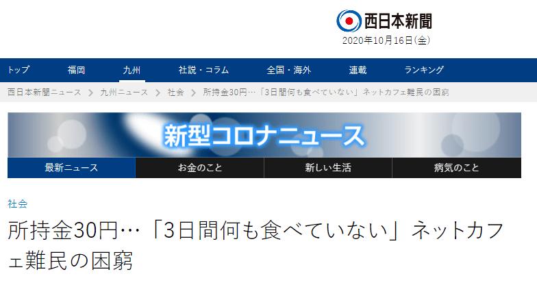 标题大意:身持30日元……3天没吃东西的网吧难民的穷困现状