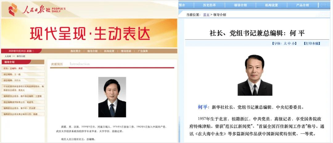 人民日报社、新华社同时迎来新社长