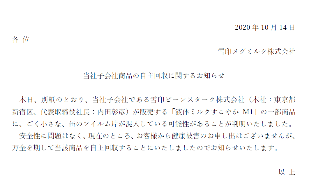 日本雪印乳业3个月内两次召回问题产品