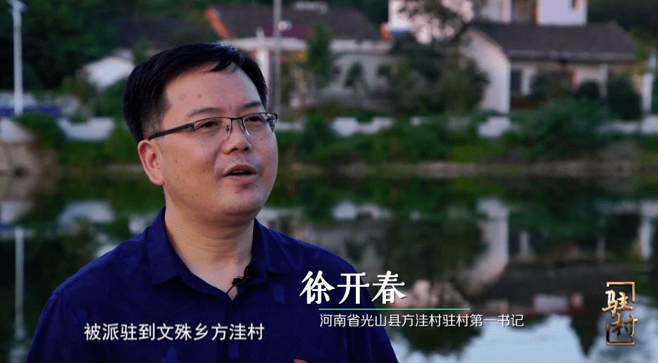 河南广电全媒体系列纪录片《驻村》 第四集:《第一书记的两张图》