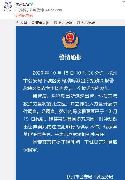 杭州一农贸市场发现弃婴,杭州公安:生母一时冲动遗弃婴儿,已对其取保候审