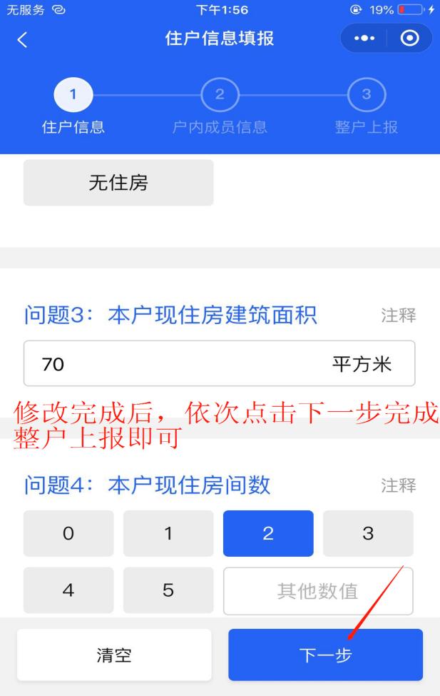 第七次人口普查调查对象_第七次人口普查图片