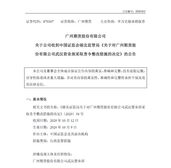 洞察|六项违规,广州期货武汉营业部因内控不完善遭罚!
