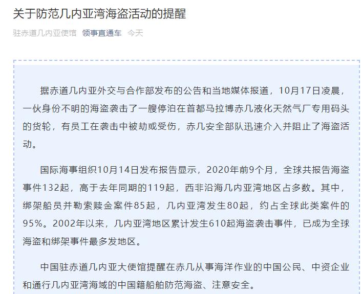 防范海盗!中国大使馆提醒这个国家中国公民注意安全