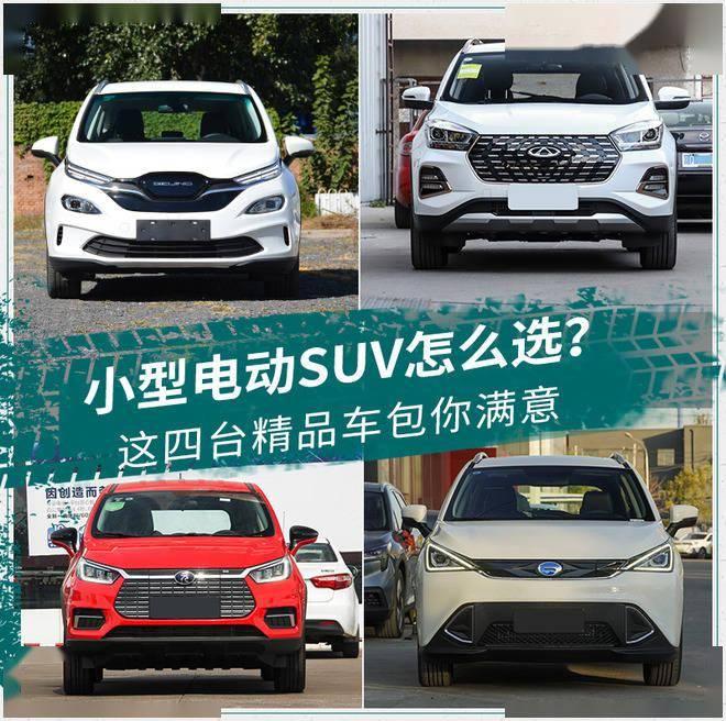 如何选择小型电动SUV?你对这四款精品车满意吗