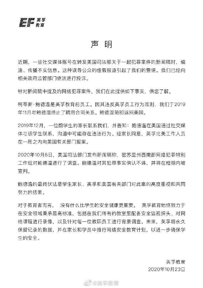 """英孚教育回应""""前外教性威胁12岁中国学生"""""""