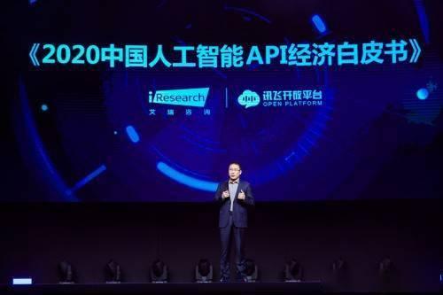 科大讯飞全球1024开发者节:发布《2020中国人工智能API经济白皮书》