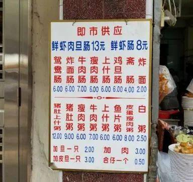 广州最疯狂的早餐店
