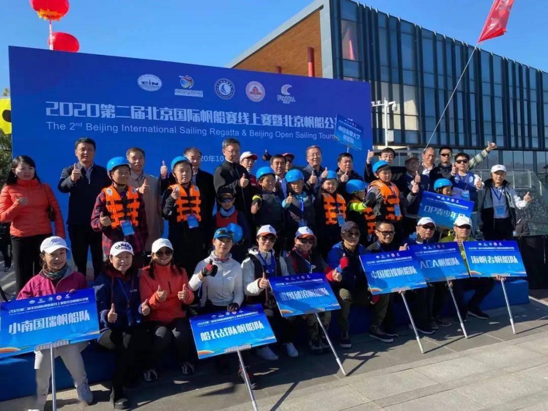 第二届北京国际帆船赛线上赛暨北京帆船公开赛房山青龙湖举行