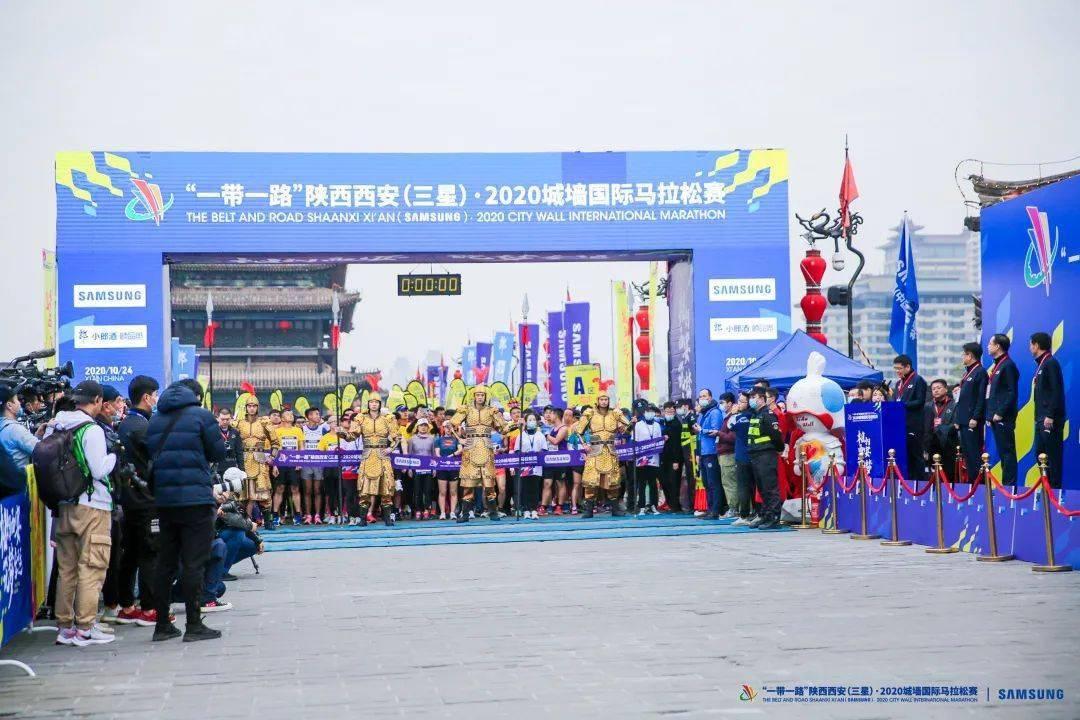 2020西安城墙国际马拉松赛欢