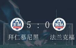 德甲第5轮,拜仁慕尼黑5-0完虐法兰克福