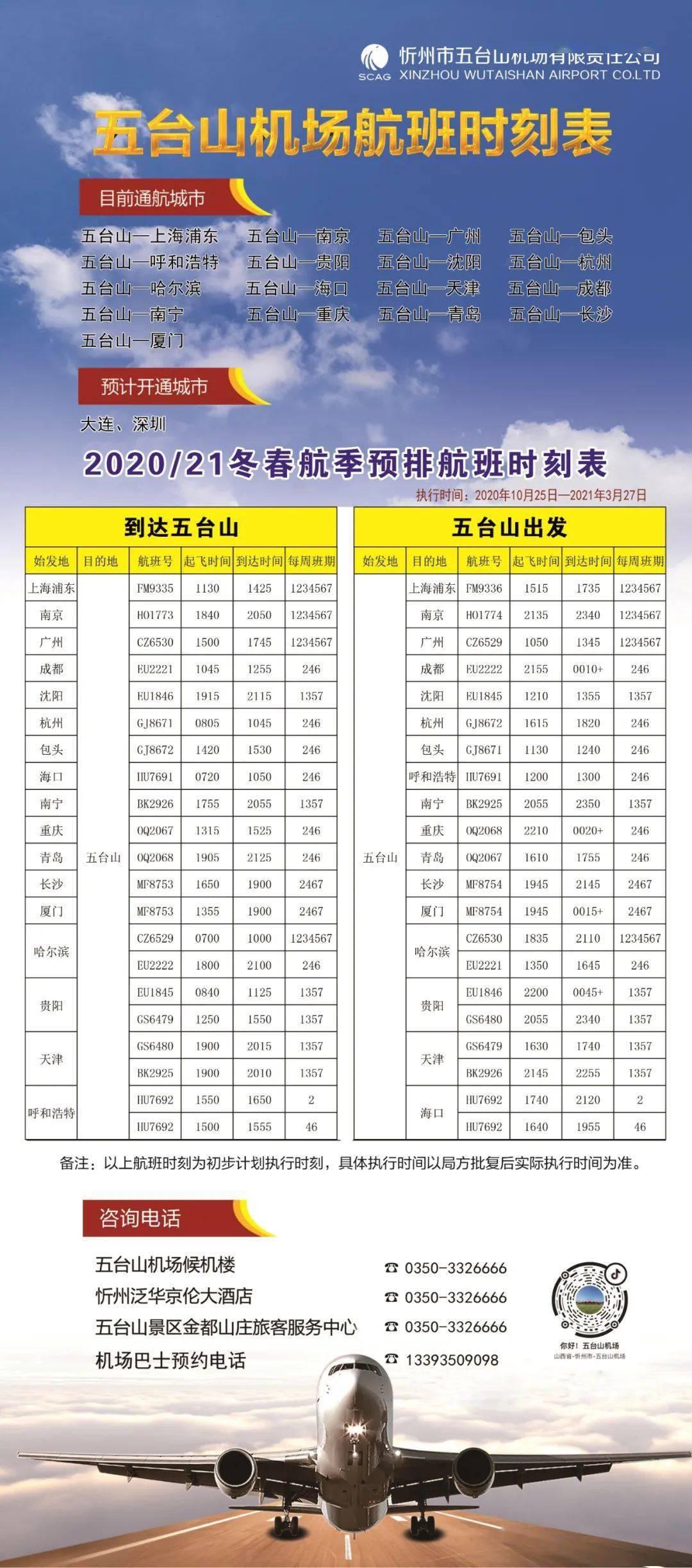 今日大小事 ┃忻州五台山机场最新时刻表