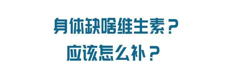 """80%的中国人体内都缺它!这份""""食补攻略"""",照着吃准没错~"""