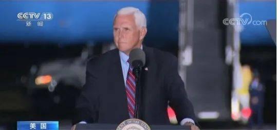 办公室5人感染新冠,美国副总统彭斯将继续前往各地拉票,白宫办公厅主任一番话让人揪心