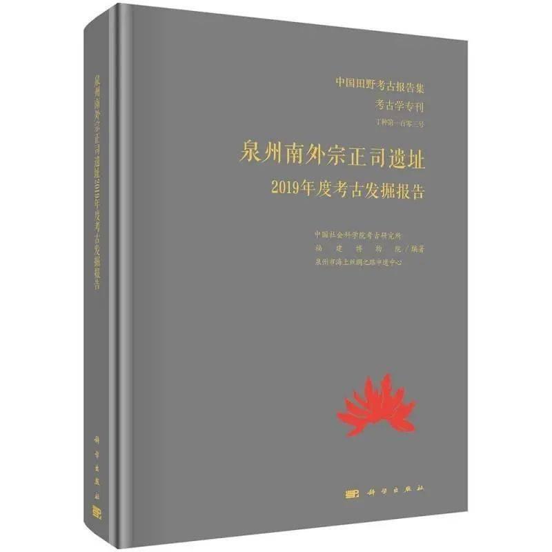 【新书介绍】泉州南外宗正司遗址2019年度考古发掘报告