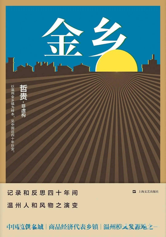 """叶文贵:第一位被电动汽车压垮的""""首富""""丨单读"""