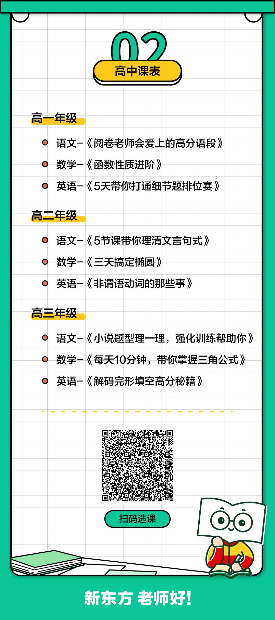 """新东方中学""""期中免费复习课""""上线!语数外三主科考前冲刺!"""