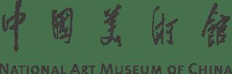 中国美术馆馆长谈网红展打卡拍照 博物馆引导大众看懂展览