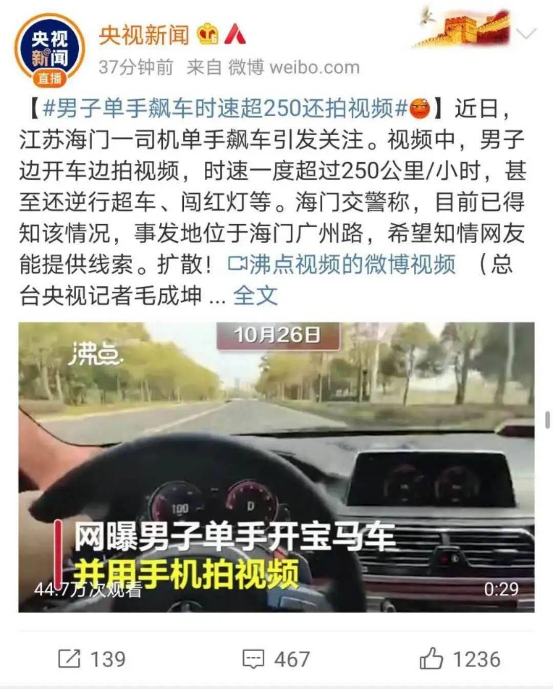 恒达注册男子单手开宝马车速超250,警方通报了(图4)