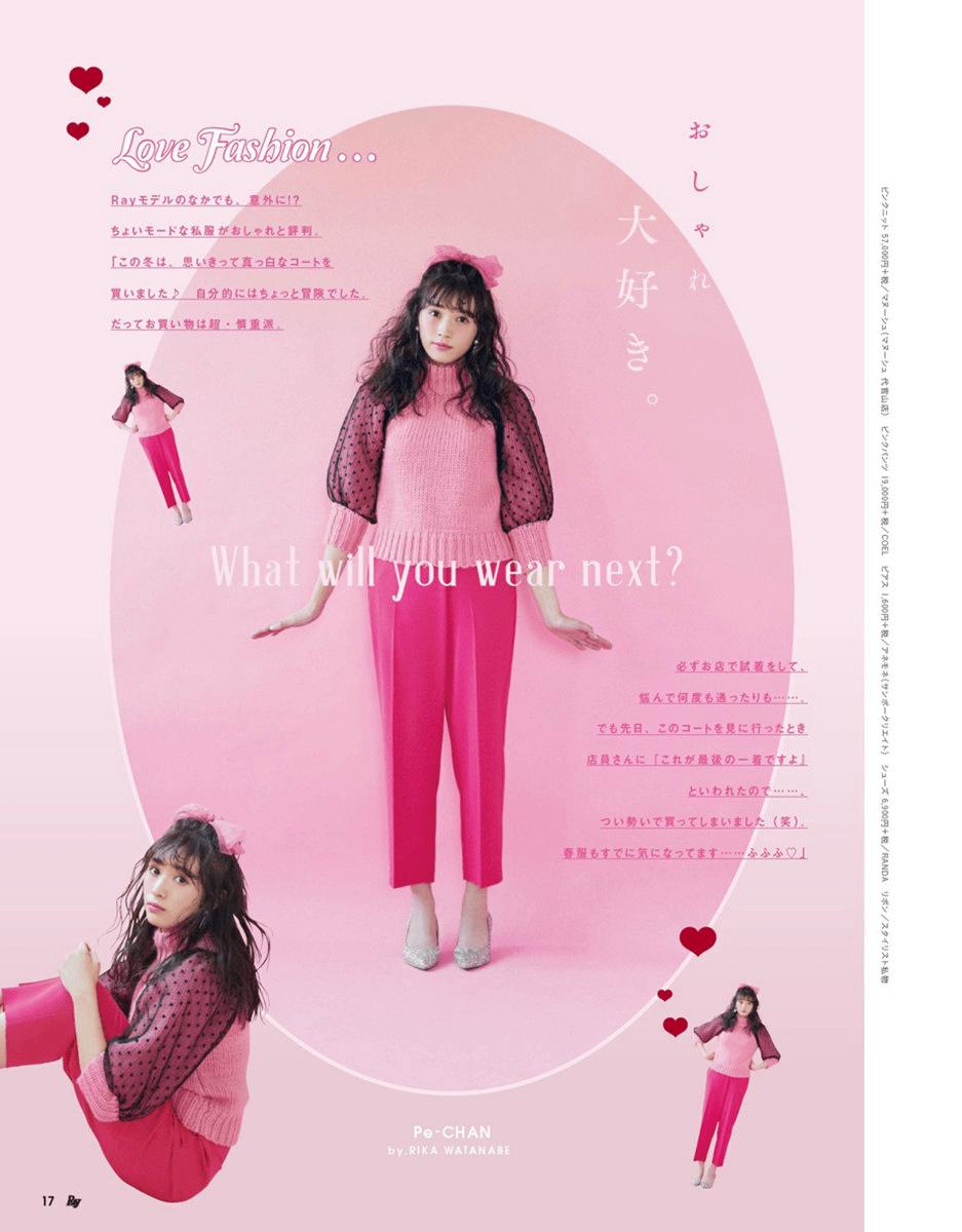 渡边梨加的秋冬穿搭杂志图