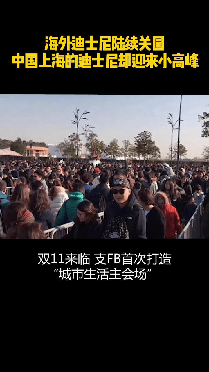 《【天游app注册】海外迪士尼持续关园,中国上海的迪士尼却迎来小高峰》