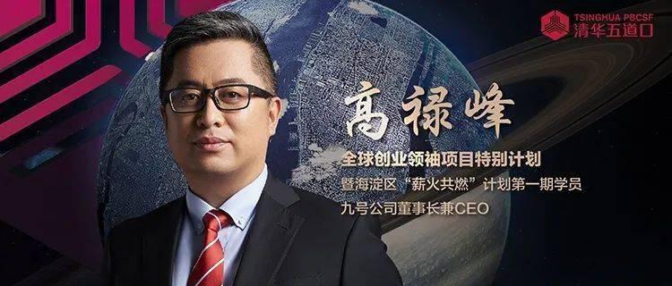 全球新创业领军人物九号公司CEO高陆丰:两个工科生IPO,开市后摇铃涨幅超过100%,市值270亿
