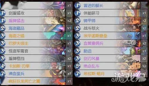 炉石传说盾猛战卡组介绍 盾猛战卡组玩法介绍
