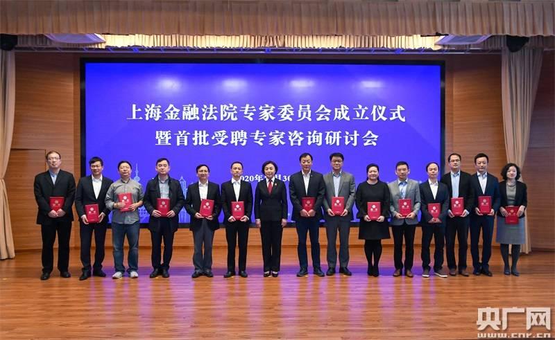 上海金融法院专家委员会今天成立