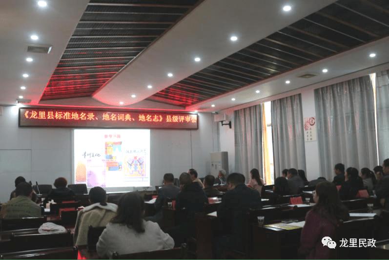 龙里县民政局召开《龙里县尺度地名录、 地名词典、地名志》县级评审会