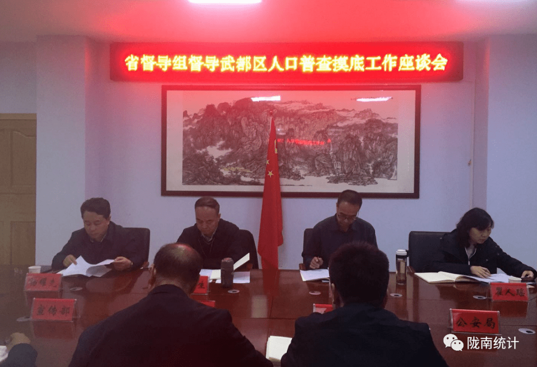 陇南市有多少人口_省人普办督导陇南人口普查工作