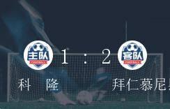 德甲第6轮,拜仁慕尼黑2-1小胜科隆