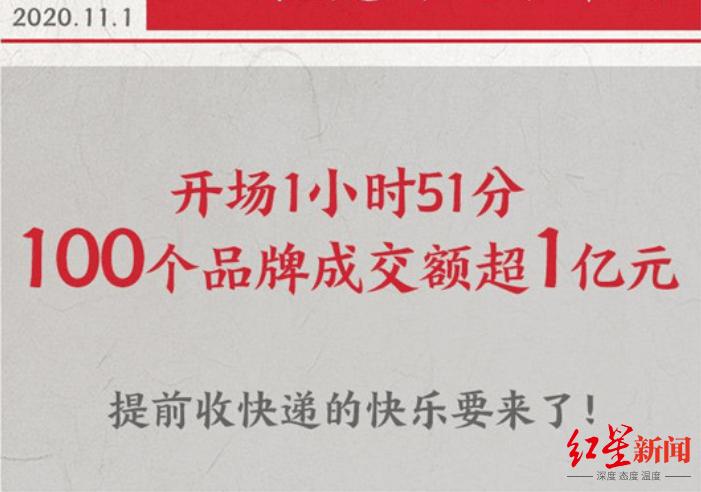 """双十一迎来""""开门红"""" ,数亿""""尾款人""""涌入天猫、京东、苏宁……"""