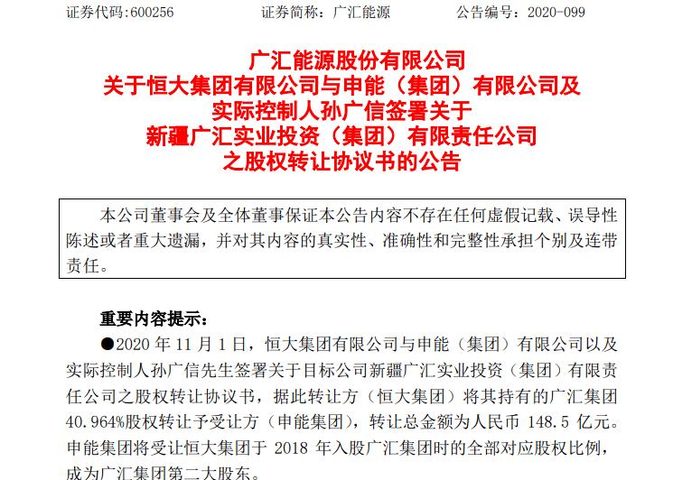突发!上海国企拟砸150亿,入股新疆民企巨头!事关恒大