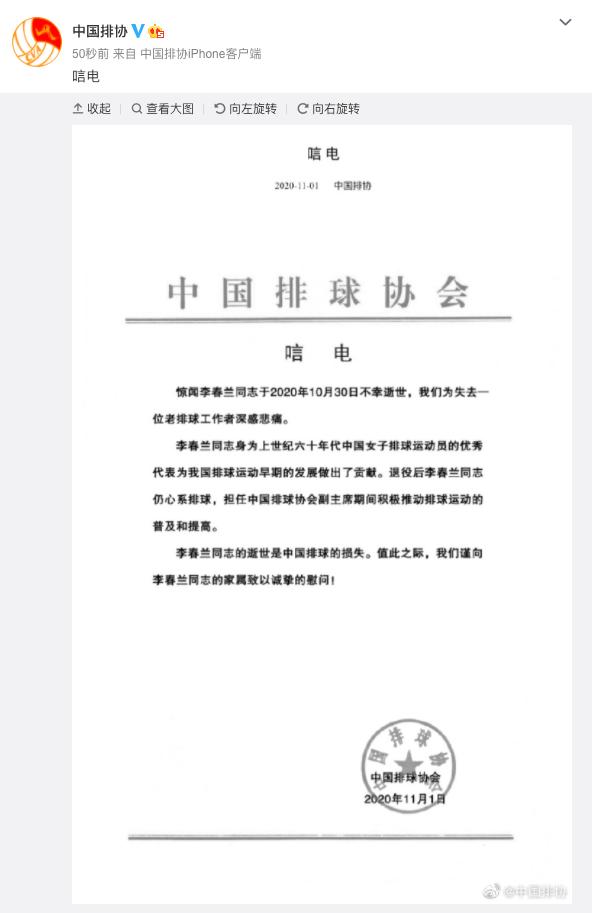中国排协原副主席李春兰逝世