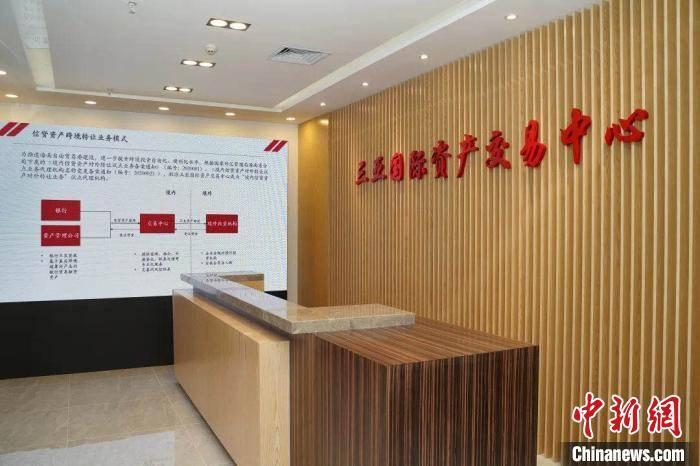 三亚国际资产交易中心开业 首创旅游消费积分交易平台