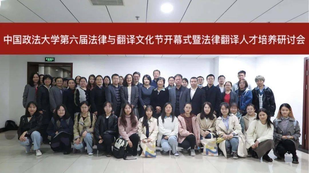集佳合伙人赵雷律师应邀参加中国政法大学法律与翻译文化节并受聘研究生校外导师
