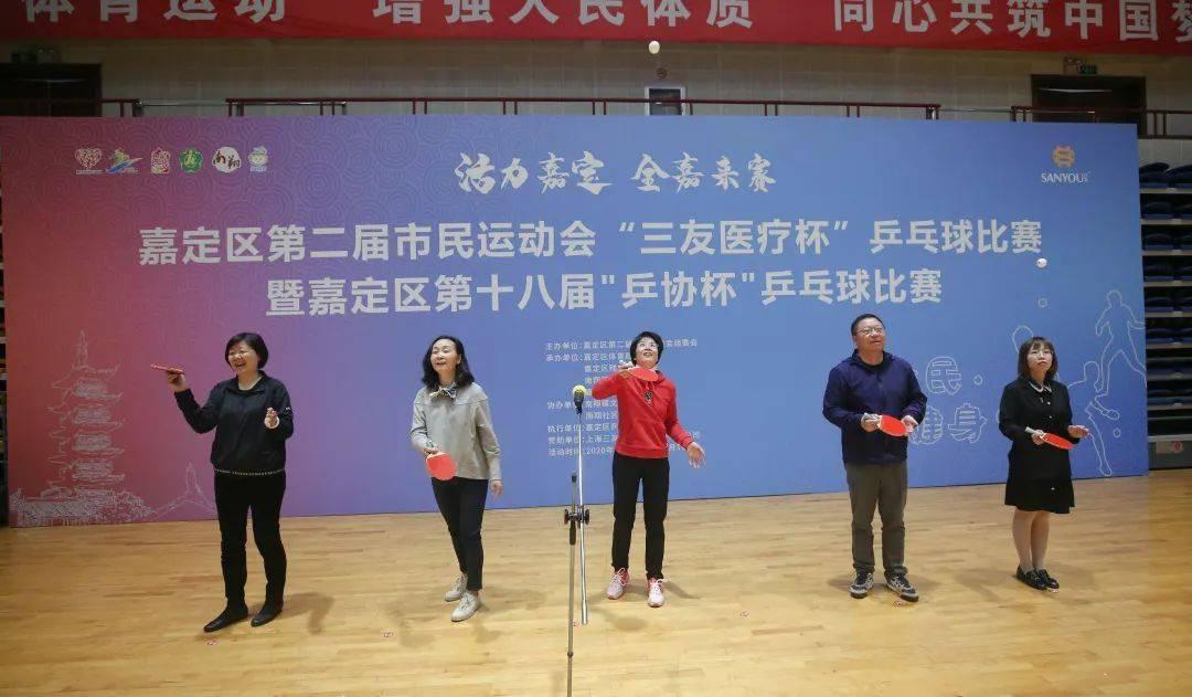 嘉定区第二届市民运动会乒乓球比赛完美收官