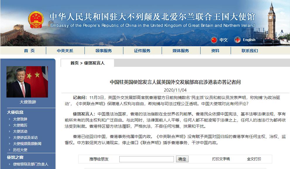 """英高官污蔑港警,称拘捕议员""""为政治驱动"""" 中国驻英使馆驳斥"""