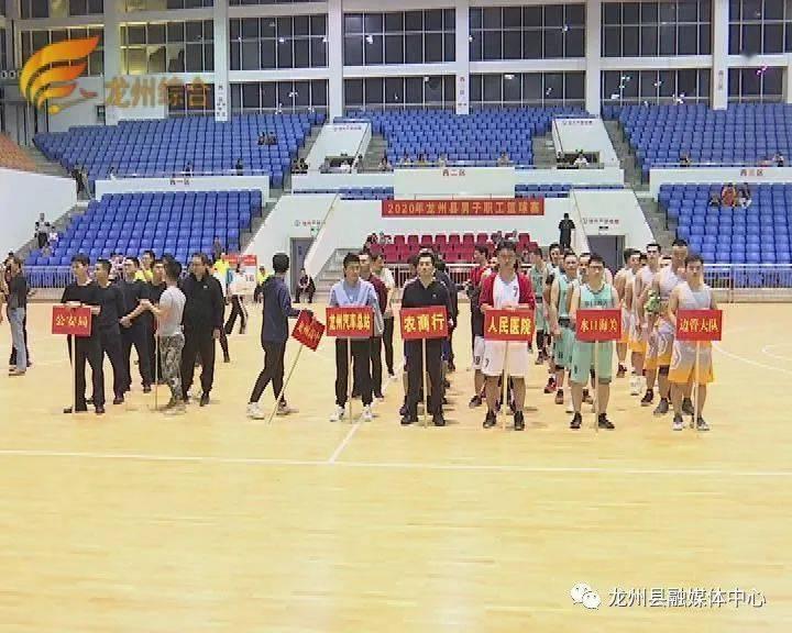 2020龙州县男子职工篮球赛圆满闭幕