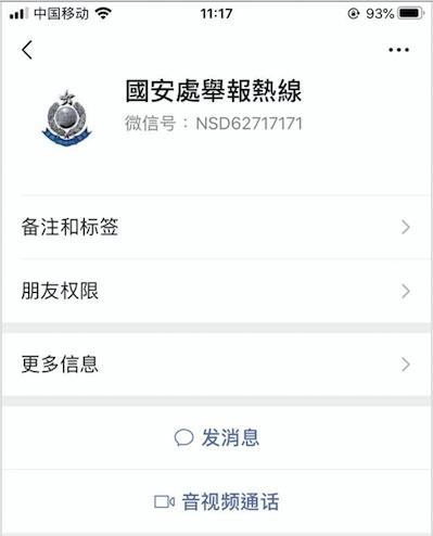 百事3注册今起,香港市民可通过微信向港警国安处举报(图2)