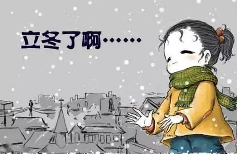 od体育官网在线- 11月7日朗读当季美文 《立冬》(图1)