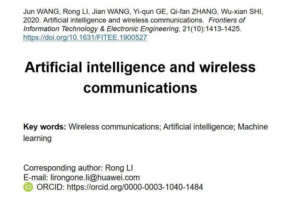 华为无线技术实验室王俊等:人工智能与无线通信