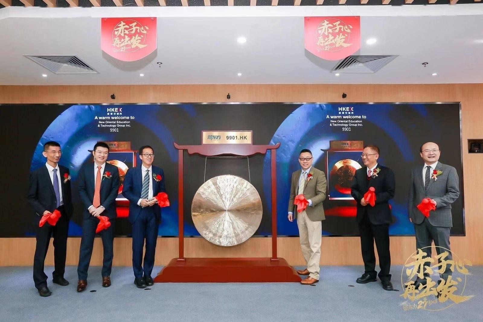新东方今早正式登陆港交所,总市值2249.61亿港元