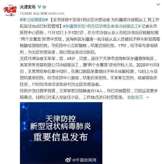 天津东疆港发现1例无症状感染者 系冷链搬运工 其工作和居住地点已封控管理
