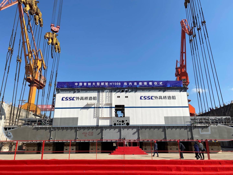 首艘国产大型邮轮迎来里程碑节点:转入坞内开始总装