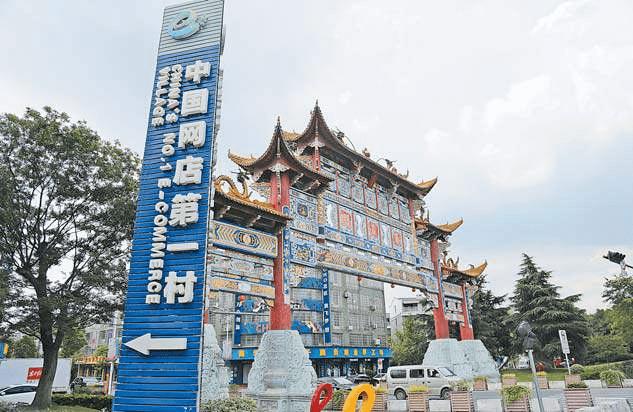 """青岩刘村又被定了一个""""网店第一村""""的名号"""