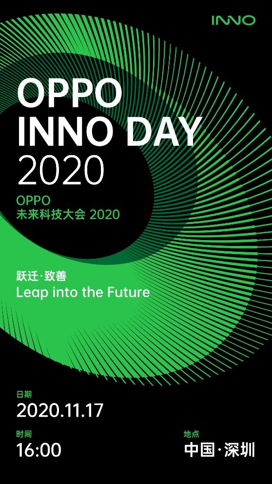 OPPO未来科技大会2020官宣11月17日举行