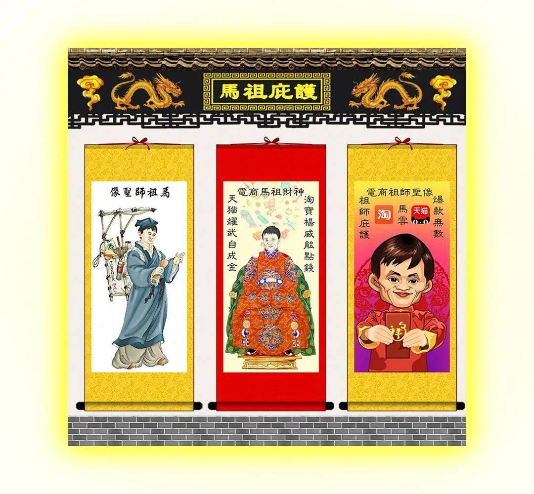 马云以财神爷的形式,呈现于挂画、手办、贴纸、照片等产物之上。
